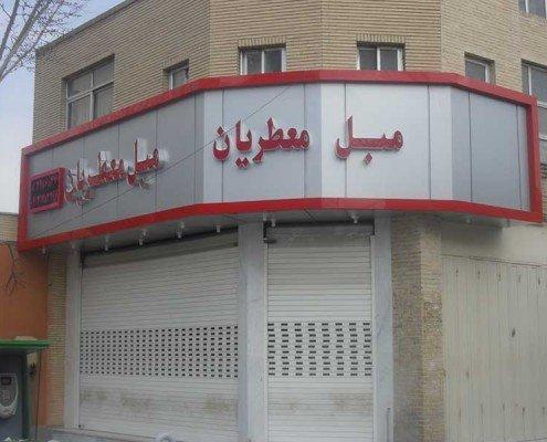 اجرای نمای کامپوزیت در اصفهان